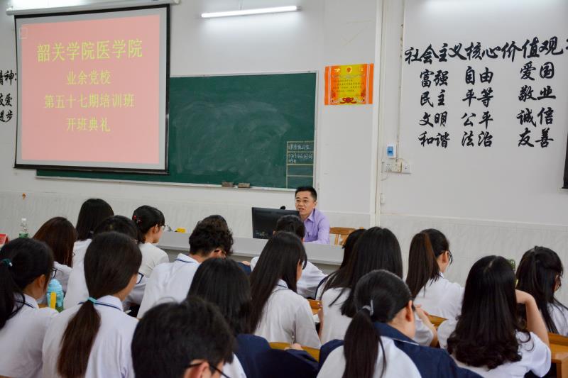 韶关学院医学院业余党校第五十七期培训班顺利开班