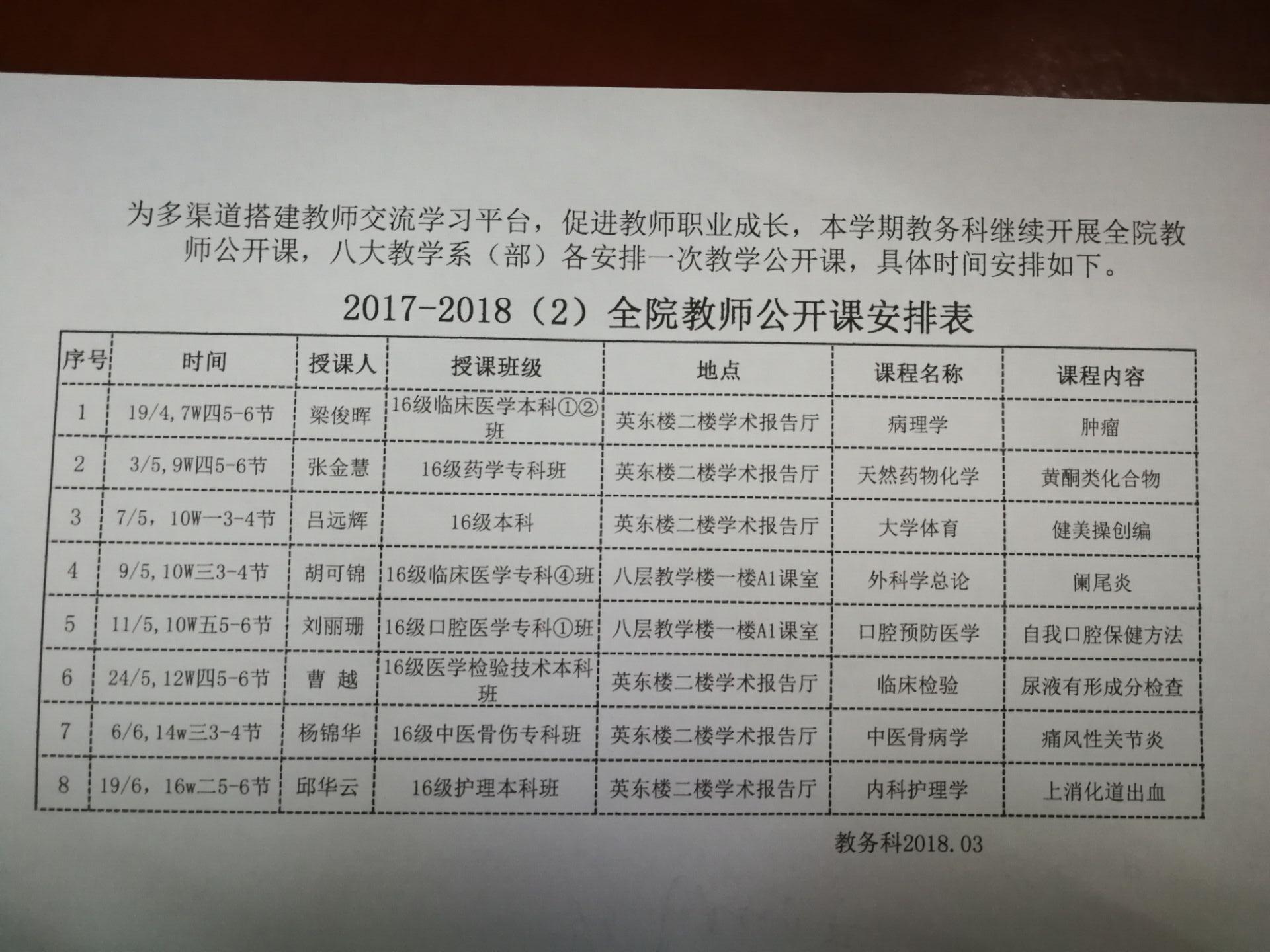 全院教师公开课安排2017-2018(2)