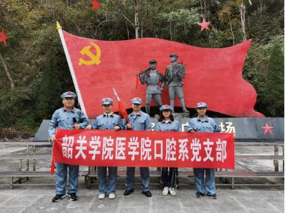 """""""不忘初心,牢记使命,重走红军路""""主题党日活动"""